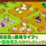 【スマホアプリ】どうぶつの森みたいなオンラインゲームアプリってないの?