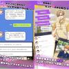 彼氏が欲しいけどいらない面倒な人におすすめ恋愛ゲームアプリ10作品