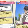 【彼からメールが届く】メッセージアプリ風恋愛ゲームランキング(iPhone/android)
