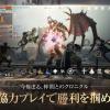 【2021年】スマホゲームおすすめMMORPGオンラインゲームランキング(iPhone/android)