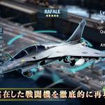 【PS4/PS3/ニンテンドースイッチ】おすすめ戦闘機フライトシミュレーターゲームランキング