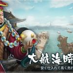 【PS5/PS4/スイッチ/アプリ】世界を相手に旅しよう!大航海時代みたいなゲームおすすめ5選