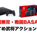 【PS4/ニンテンドースイッチ】戦国無双・戦国BASARAおすすめ武将アクションゲーム(新作名作)