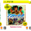 【PS3生産終了】これで見納め!?殿堂入りおすすめゲームソフトランキング10選