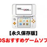 【永久保存版】3DSおすすめゲームソフトランキング(2020年最新版)