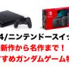【PS4/ニンテンドースイッチ/PC】新作から名作まで!おすすめガンダム ゲームソフトランキング