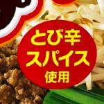 【激ウマ注意】カレー鍋スープの素ランキング(ダイショーCoCo壱番屋監修はハマります)