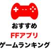 【最新版】ファイナルファンタジーシリーズおすすめスマホアプリ ゲームランキング[FF新作]