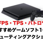 【PS4】おすすめFPS・TPS・バトロワゲームソフト10選(シューティングアクション)