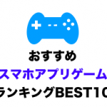 【人気】おすすめスマホアプリ ゲームランキングBEST10【無料であそべます】