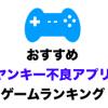 【最新】おすすめヤンキー・不良・スマホアプリ ランキング【喧嘩バトル・成り上がりゲーム】