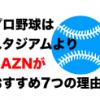 2020年プロ野球はスタジアム観戦よりDAZN(自宅テレビ応援)がおすすめ7つの理由