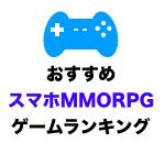 【神ゲー降臨】おすすめMMORPGスマホゲームアプリ厳選20作品(面白いオンラインゲーム)