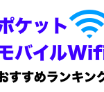 【最新版】安くて使えるおすすめポケット・モバイルWi-Fiランキング【価格・容量・海外徹底比較】