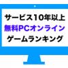 【運営10年以上】安心して遊べるおすすめ無料PCオンラインゲームランキング【簡単には終了せず】