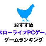 PCオンラインゲームでまったり現実逃避おすすめスローライフゲーム【箱庭・おしゃべり】