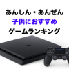 【PS4】あんしん・あんぜん・子供におすすめ人気ゲームソフト20選(親子で遊べる簡単ゲーム)