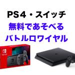 【PS5/PS4/ニンテンドースイッチ】おすすめバトロワゲーム2021年最新版(バトルロイヤル)