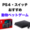 【ニンテンドースイッチ/PS4】おすすめ動物ペットゲーム特集(猫・犬好きゲーム大集合)
