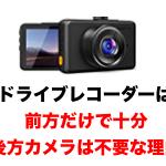 【5年使ってみた】ドライブレコーダーは前方だけで十分・後方カメラは不要な理由
