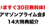 【いますぐ30日無料体験】アマゾンプライム会員14大特典紹介(アマゾン会員14年目が解説)