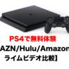 【DAZN/Hulu/Amazonプライムビデオ比較】PS4で無料体験するならどれがおすすめ?(無料の暇つぶし対策2021年版)