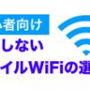 ニンテンドースイッチはネット接続で激変する!おすすめポケットWiFi(ワイファイ)