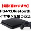 【快適ゲーム生活】PS4でワイヤレスイヤホンを使う方法(Bluetoothトランスミッターが必要です)
