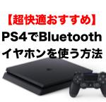 【超快適】PS4でワイヤレスイヤホンを使うにはBluetoothトランスミッターがおすすめ