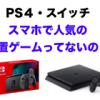 【PS4/ニンテンドースイッチ】スマホで人気の「放置ゲーム」って発売されないの?人気の理由も解説