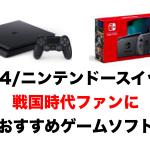 【PS4/ニンテンドースイッチ】戦国時代ファンにおすすめゲームソフト(シミュレーションからアクションまで)