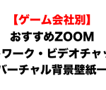 【ゲーム会社別】おすすめZOOM(テレワーク・ビデオチャット)用バーチャル背景壁紙一覧