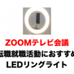 ZOOMテレビ会議・転職就職活動にyoutuber向けLED撮影リングライトがおすすめの理由