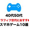 40代50代アラフィフ世代でも楽しめる!おすすめスマホゲームアプリ10選