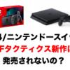 【PS4/ニンテンドースイッチ】ファイナルファンタジータクティクス新作は発売されないの?