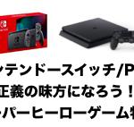 【PS4/ニンテンドースイッチ】正義の味方になれる!おすすめスーパーヒーローゲーム特集