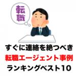 【リアル体験】すぐに連絡を絶つべきダメな転職エージェント事例ランキングベスト10