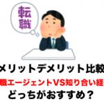 【転職活動】転職エージェントと知り合いコネ経由ではどっちがおすすめ?(メリットデメリット比較)