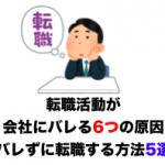 【リアル体験談】転職活動が会社にバレる6つの原因、バレずに転職する6つの方法