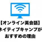 【在宅勤務で受け放題】オンライン英会話ネイティブキャンプがリモートワークにおすすめの理由