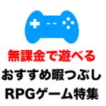 【android/iPhone】無課金でも十分遊べるおすすめ暇つぶしRPGゲーム特集