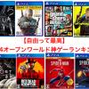 【自由って最高】PS4おすすめオープンワールド神ゲーランキング(2021年版)