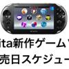 【2021年更新版】PSVita新作ゲームソフト発売日スケジュール|発売日順リスト一覧(PSヴィータ)