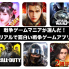 戦争ゲームマニアが選んだ!リアルで面白いおすすめ戦争ゲームアプリ