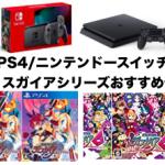 【PS4/ニンテンドースイッチ】ディスガイアシリーズおすすめゲームソフト8選