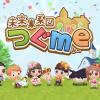 アメーバピグ・ポケコロみたいなアバターが可愛いおすすめゲームアプリ・ソーシャルゲーム