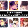 【30代・40代女性向け】おすすめイケメン恋愛ゲームアプリランキング10選