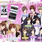 【保存版】恋愛ゲーム女性向けおすすめ人気ランキング ドキドキ疑似恋愛