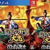 【PS4/ニンテンドースイッチ】信長の野望おすすめpk版シリーズランキング(最高傑作はどれ!?)