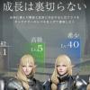 【2021年】スマホゲームおすすめキャラ育成ゲームランキング(iPhone/android)